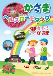 笠間市観光・文化ホームページハイキングやウォーキング