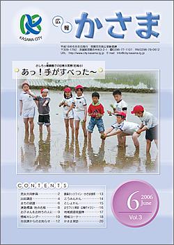『『広報かさま 平成18年6月号』の画像』の画像