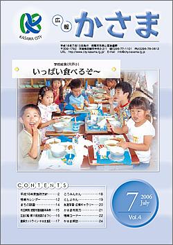 『『広報かさま 平成18年7月号』の画像』の画像
