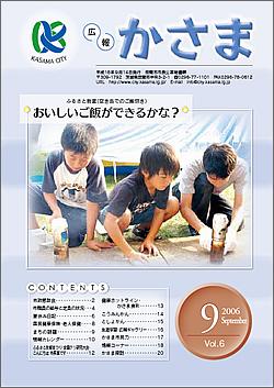 『広報かさま 平成18年9月号』の画像
