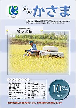 『『広報かさま 平成18年10月号』の画像』の画像