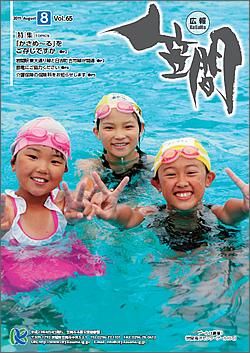広報かさま 平成23年8月号の画像