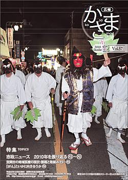 『広報かさま 平成22年12月号』の画像