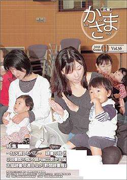 『広報かさま 平成22年11月号』の画像