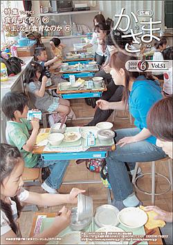 『広報かさま 平成22年6月号』の画像