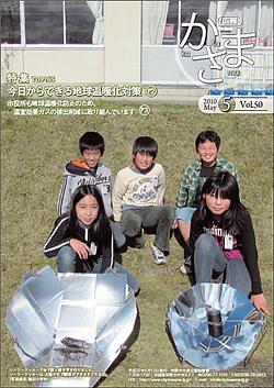 『広報かさま 平成22年5月号』の画像