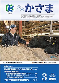 『広報かさま 平成22年3月号』の画像