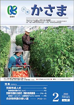 『広報かさま 平成22年2月号』の画像