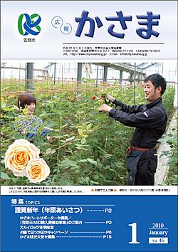 『広報かさま 平成22年1月号』の画像