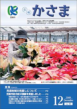 『広報かさま 平成21年12月号』の画像