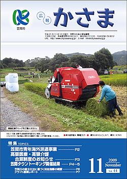 『広報かさま 平成21年11月号』の画像