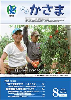 『広報かさま 平成21年8月号』の画像