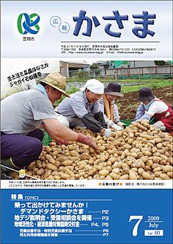 『広報かさま 平成21年7月号』の画像