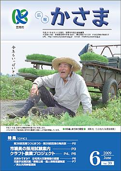 『広報かさま 平成21年6月号』の画像