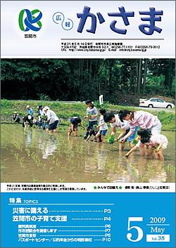 『広報かさま 平成21年5月号』の画像
