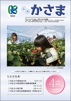 『広報かさま 平成21年4月号』の画像