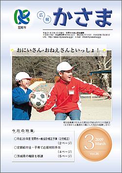 『広報かさま 平成21年3月号』の画像