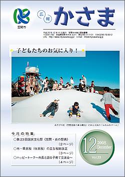 『広報かさま 平成20年12月号』の画像