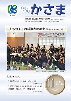『広報かさま 平成20年11月号』の画像