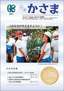 『広報かさま 平成20年10月号』の画像