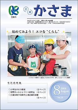 『広報かさま 平成20年8月号』の画像