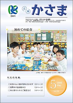 『広報かさま 平成20年5月号』の画像