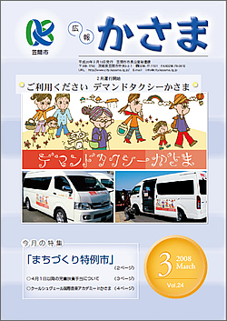 『広報かさま 平成20年3月号』の画像