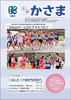 『広報かさま 平成20年2月号』の画像