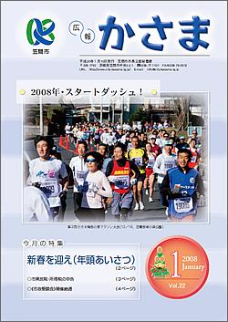 『広報かさま 平成20年1月号』の画像