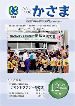 『『広報かさま 平成19年12月号』の画像』の画像