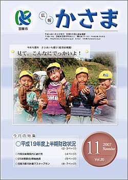 『広報かさま 平成19年11月号』の画像