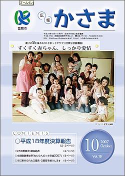 『広報かさま 平成19年10月号』の画像