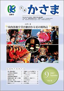 『広報かさま 平成19年9月号』の画像