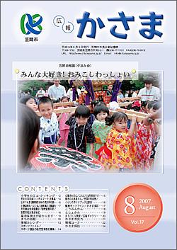 『広報かさま 平成19年8月号』の画像