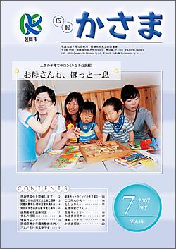 『広報かさま 平成19年7月号』の画像
