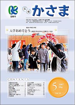『広報かさま 平成19年5月号』の画像
