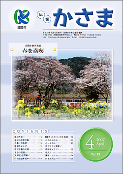 『広報かさま 平成19年4月号』の画像
