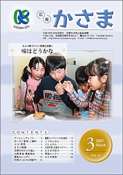 『広報かさま 平成19年3月号』の画像