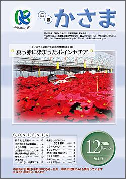 『広報かさま 平成18年12月号』の画像