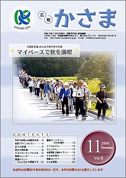 『広報かさま 平成18年11月号』の画像