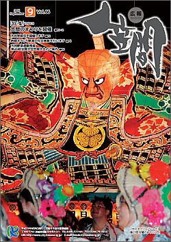 広報かさま 平成23年9月号の画像