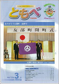 『広報「ともべ」 No.449 平成18年3月号』の画像