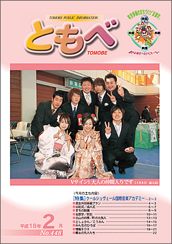 『広報「ともべ」 No.448 平成18年2月号』の画像
