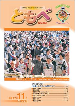 『広報「ともべ」 No.445 平成17年11月号』の画像