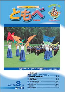 『広報「ともべ」 No.442 平成17年8月号』の画像