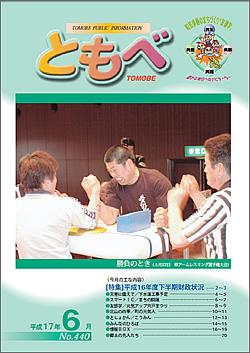 『広報「ともべ」 No.440 平成17年6月号』の画像