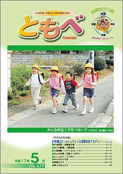 『広報「ともべ」 No.439 平成17年5月号』の画像