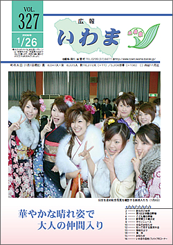 『広報「いわま」 Vol.327 平成18年1月26日号』の画像