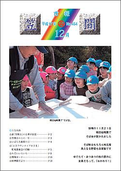 No454 平成17年12月