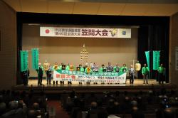 市民憲章全国大会2